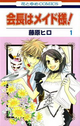 KaichouwaMaidSama vol01 Cover.jpg
