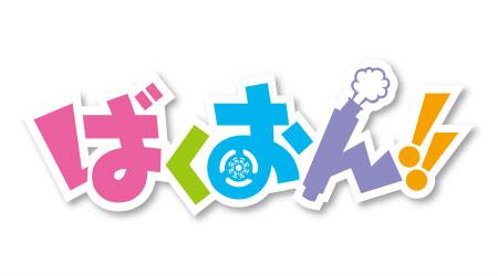 File:Bakuon!! logo.jpg