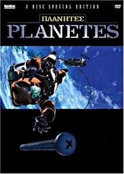 Planetes1.jpg