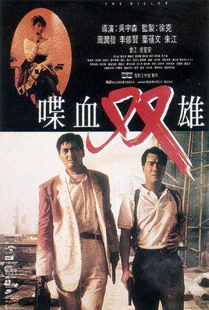 The-Killer-1989-Poster.jpg