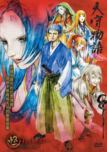 Ayakashi-samurai-horror-tales-photo.jpg