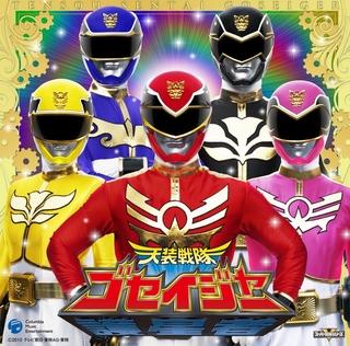 Tensou Sentai Goseiger2 1233.jpg