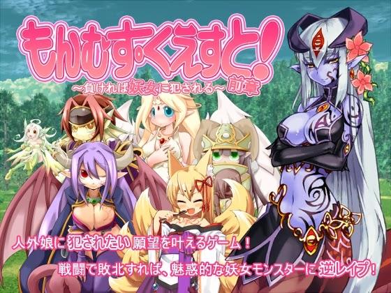 Monster Girl Quest Soundtrack
