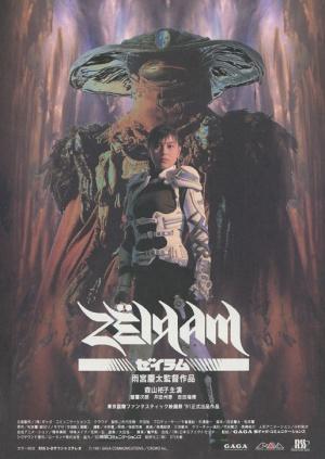 Zeiram-poster.jpg