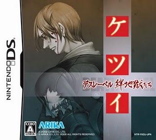 Ketsui DEATH Label Cover 4502.jpg