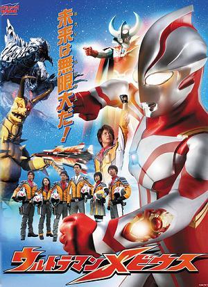 UltramanMebius 4336.jpg