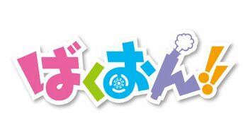 Bakuon!! logo.jpg