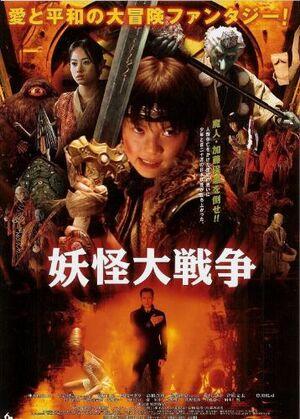 Youkai-Daisensou-poster.jpg
