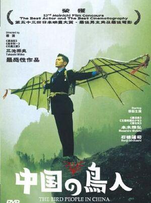 Bird People In China DVD.jpg