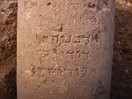 The Jerusalem Inscription. Photography credit: Danit Levy, Israel Antiquities Authority.