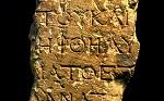Jerusalem Temple Warning Inscription. Photo credit: Israel Museum, Jerusalem.