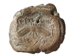 Clay bullae featuring the seal of King Hezekiah Photo by Ouria Tadmor/Eilat Mazar..