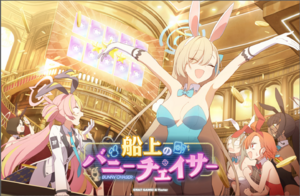 Event Bunny Chaser Aboard.png