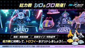 ShiroKuro Teaser.jpg.jpg