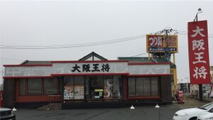 店舗 大阪 王将