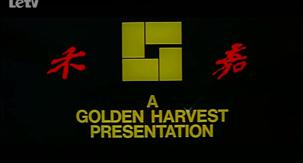 Golden Harvest (1988).jpg