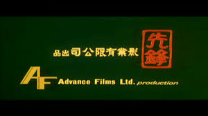 Advance Films (Green, 1976?).jpg