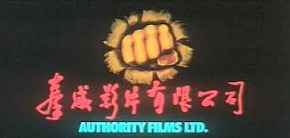 Authority Films Limited (1980-1985).jpg