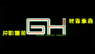 Golden Harvest (1972).png