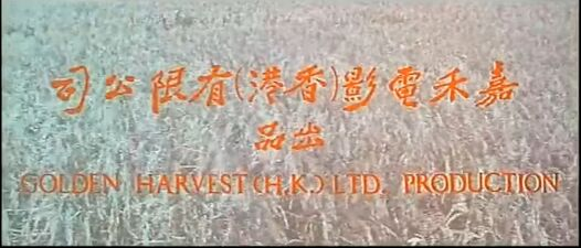 Golden Harvest (1970).jpg