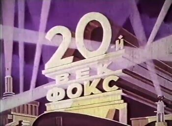 20th Century Fox (1952) (RARE USSR VERSION!)