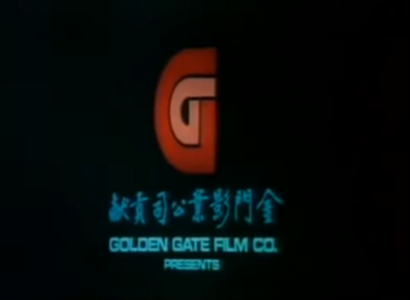 Golden Gate Film Co. (1981 Stretched).png