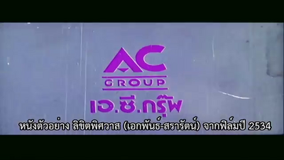 AC Group 1991.png