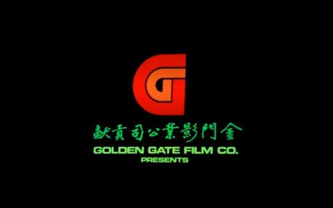 Golden Gate Film Co. (1979).png