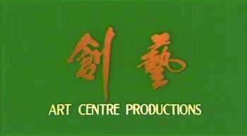 Art Centre Productions (1981) (Green).jpg
