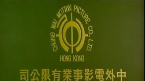 Chung Wai Motion Picture.jpg
