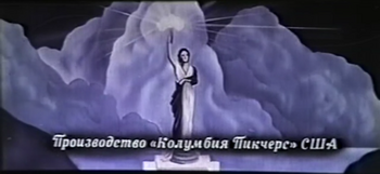 Columbia Pictures (1975) (USSR)