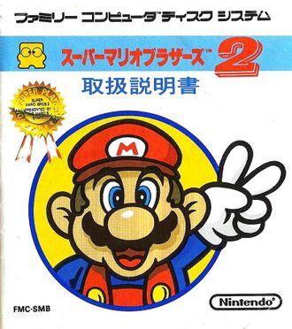 Super Mario Bros. 2 box art.jpg