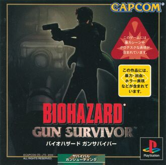 626185-resident-evil-survivor-playstation-front-cover.jpg