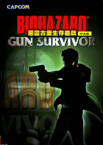 Resident-Evil-Survivor-PC.jpg