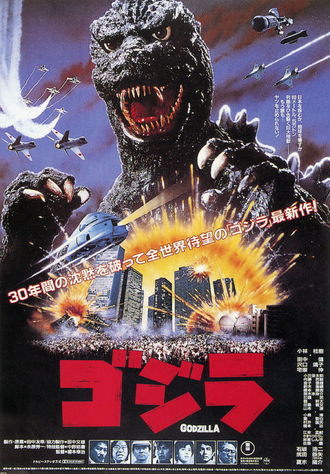 The Return of Godzilla Poster Japan 1.png