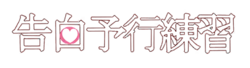 Kokuhaku Yokou Renshuu logo.png