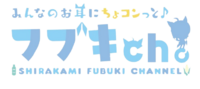 Channel Logo - Shirakami Fubuki 01.png
