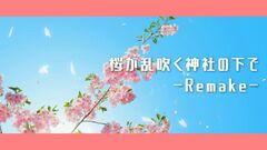 Thumbnail - 桜が乱吹く神社の下で -Remake-.jpg