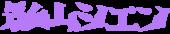 Channel Logo - Kageyama Shien 01.png