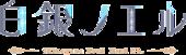 Channel Logo - Shirogane Noel 01.png