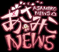 Logo - AsaMiko News.png