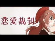 Thumbnail - 恋愛裁判 Ver.戌神ころね.jpg