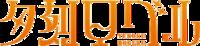 Channel Logo - Yukoku Roberu 01.png