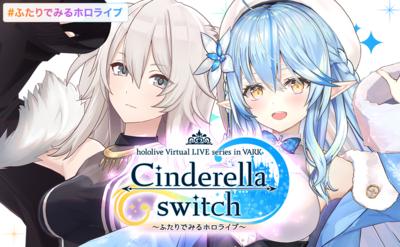 Cinderella Switch Botan Lamy.png
