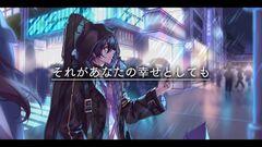 Thumbnail - 【Cover】それがあなたの幸せとしても - 奏手イヅル.jpg