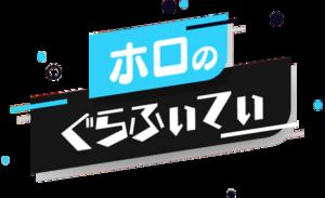 Logo - Holo no Graffiti (Japanese).png