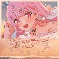 Album Cover Art - Kaisou Ressha.jpg