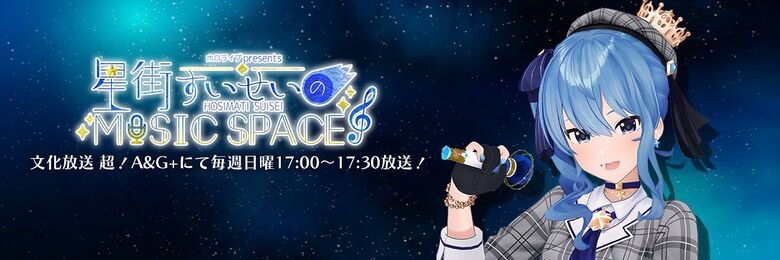 MUSIC SPACE Banner.jpeg