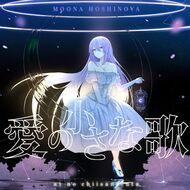 Album Cover Art - Ai no Chiisana Uta.jpg