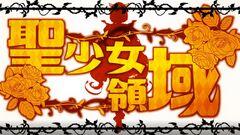 Thumbnail - 【ローゼンメイデン】聖少女領域 coverd Aki Rosenthal【歌ってみた 4K】.jpg